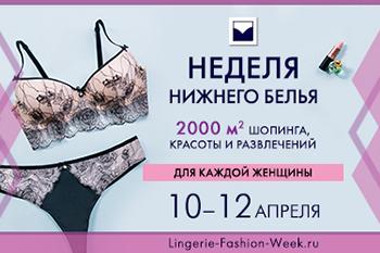 lingerie-fashion-week.ru