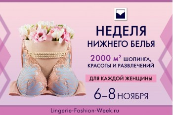 lingerie-fashion-week.ru